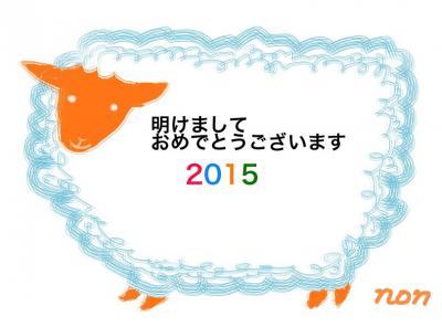 2015年賀のあいさつ