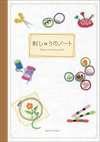【0186】刺しゅうのノート