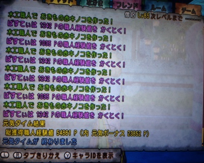 写真 2015-01-26 2 24 36