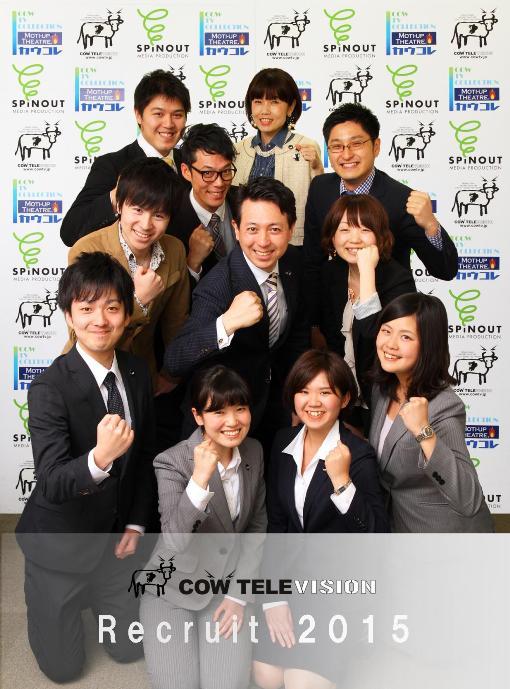 カウテレビジョン採用2015ブログ