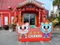 琉球窯DSCN0293
