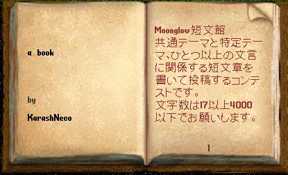 Moonglow短文館募集