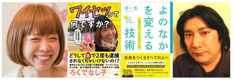 5-28Rokudenashiko.jpg
