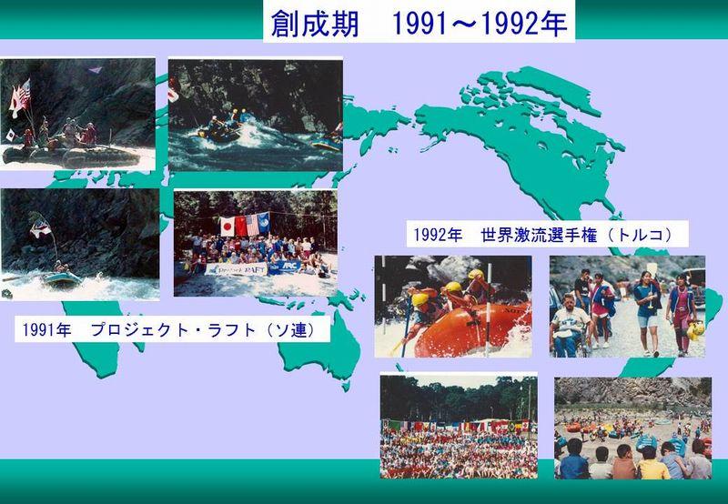 スライド6創成期1991〜1992年 ソ連、トルコでのイベント