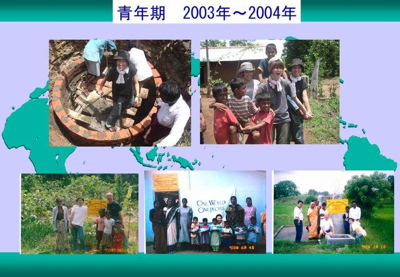 スライド11青年期 2003年〜2004年井戸掘りの様子