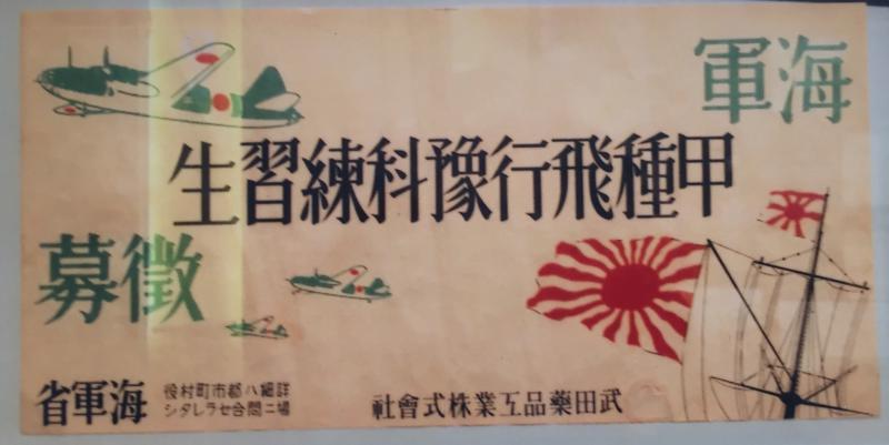 4_海軍甲種飛行予科練習生ポスター_IMG_2926-s