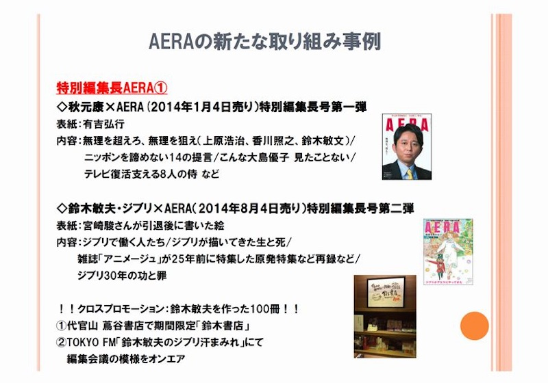 「AERAの新たな取り組み事例」11