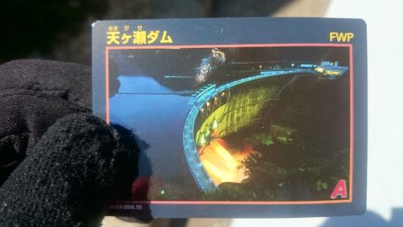 2015/3/28 天ヶ瀬ダム
