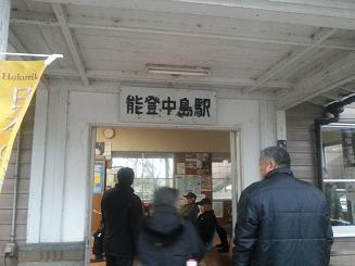 能登中嶋駅