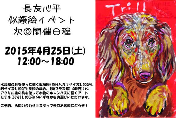 201504アートイベント [更新済み]