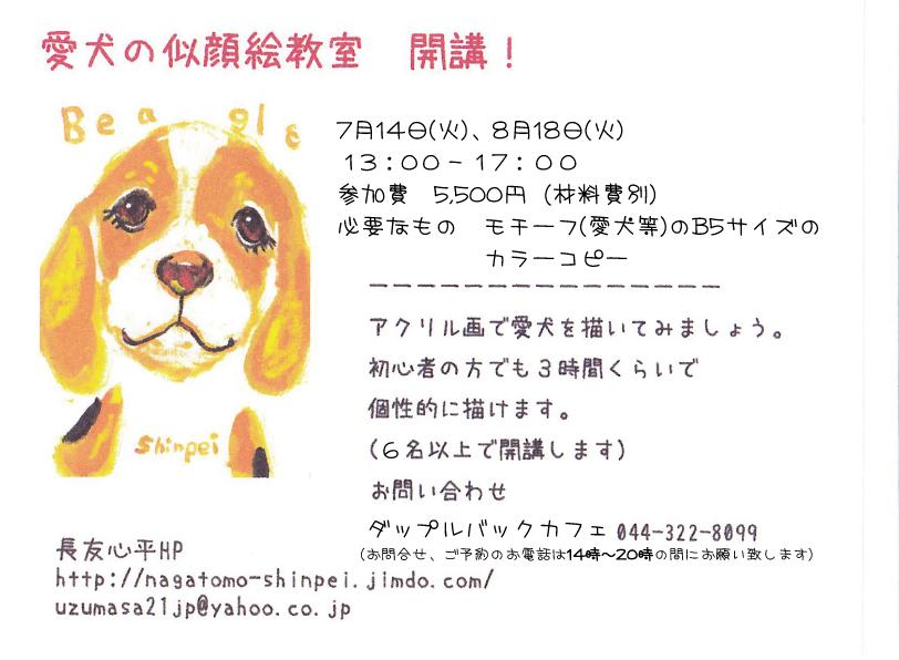 絵画教室2015714818