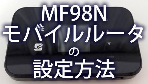 MF98Nのルータ設定方法