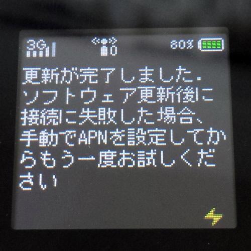 MF98N更新完了後APN再設定が必要?