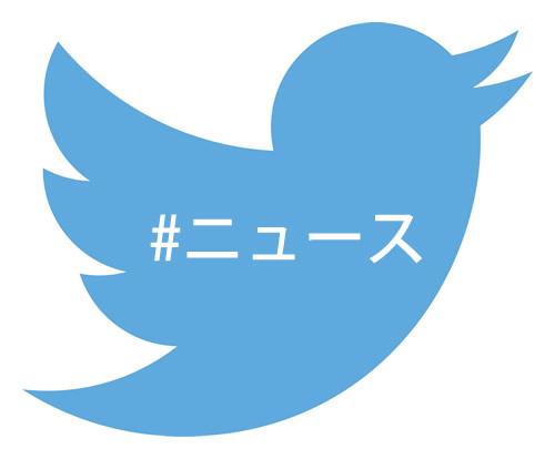 ツイッターにニュース機能が実装されました。消し方を紹介