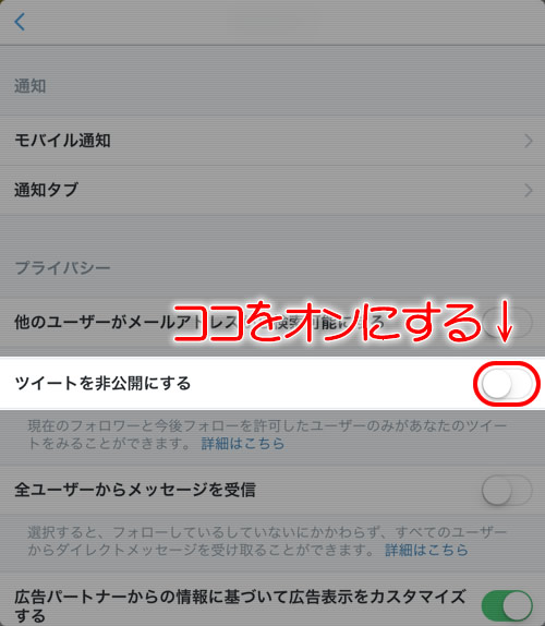 iPhoneやiPadでツイッターを非公開にする方法