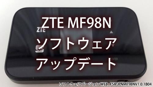 ZTE製MF98Nをソフトウェア・アップデートしてみた