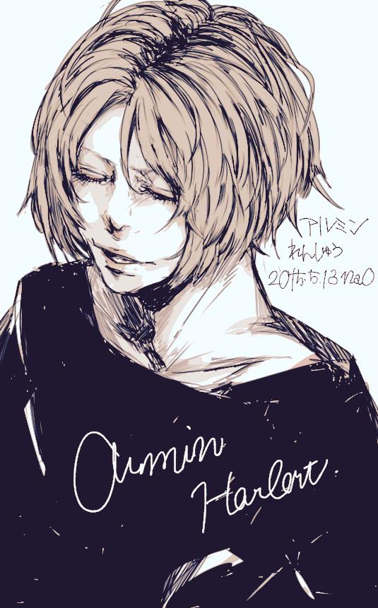 習作アルミン