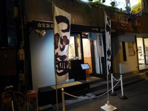 みつ星製麺所 阿波座店001