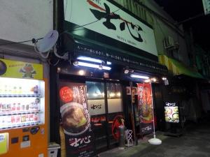 麺屋 士心001