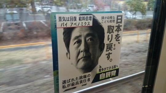【話題】反安倍がJR電車内に安倍批判のシールを無断で貼る 「頭が幼稚なこども総理」「戦争が起きる国」