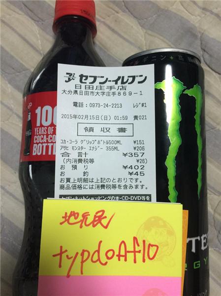 セブンイレブン日田庄手店(確認中)