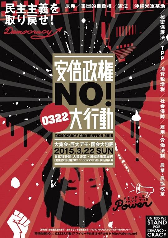「安倍政権NO!☆0322大行動」
