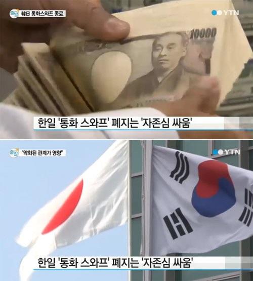【韓国】日韓スワップ協定が終了…どのような形であれ日本へ報復を加える