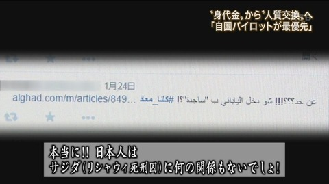 【イスラム国人質事件】テレ朝報ステが日本と中東の分断工作してきやがった!!!日本がヨルダンの空軍パイロットより後藤健二を先に解放しろみたいなこと捏造
