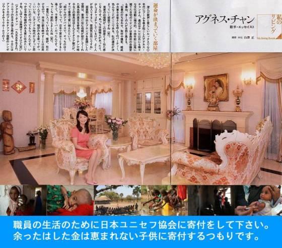 アグネスチャン(陳美齡)は、2軒持っている豪邸のうち、せめて1件は売却して、恵まれない子供たちのために寄付すべきでは?