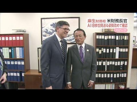 麻生財務相、米・ルー財務長官とAIIB参加見送り姿勢を再確認(15/04/17)