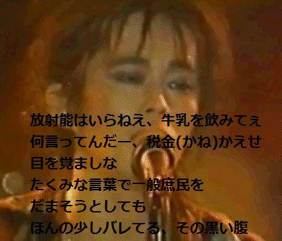 忌野清志郎 LOVE ME TENDER 【放射能はいらねぇ!】