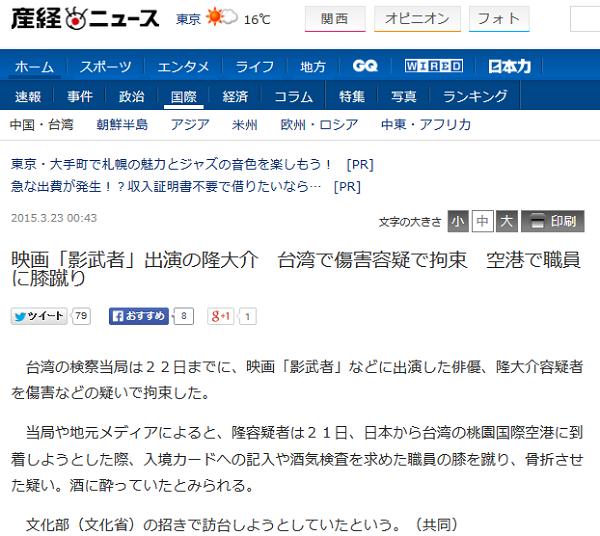 産経新聞(共同通信を転載)