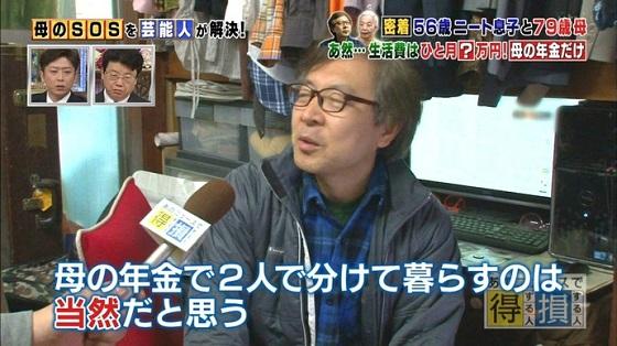 【またヤラセ】 日テレ、吉本の芸人を 「56歳ニート」 とでっち上げ堂々と放送(画像)