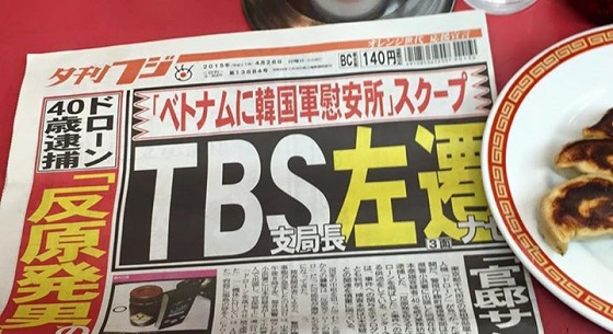"TBS支局長""左遷""のナゼ 『文春』で「韓国軍慰安所」スクープ - コピー"