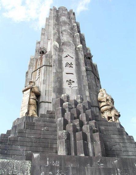 宮崎市の平和台公園には、秩父宮殿下による書『八紘一宇』が刻まれた【平和の塔】(八紘之基柱、八紘一宇の塔)がある。