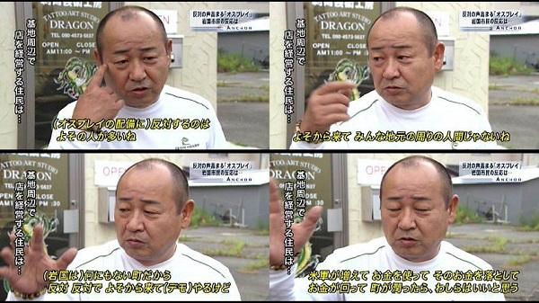 よそから来て沖縄でデモをするプロ市民たち【話題】「TVタックル」で辺野古住民の声を取材 「デモしてる人達は辺野古の人達じゃない」「選挙する為に何千人も引っ越した人がいる」