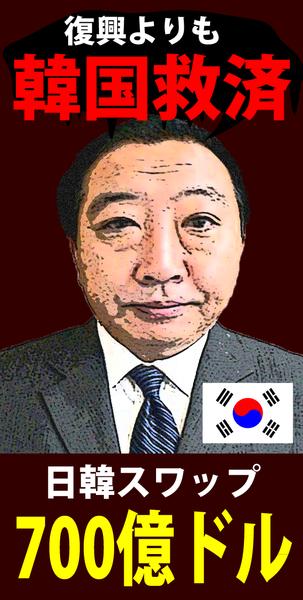 復興支援より韓国支援が明確になった日韓通貨スワップ700億ドル(5.4兆円)拡充・【社説】韓国は日本の通貨スワップ拡大を歓迎するが、本当にお近づきを願うならば、独島を自らの領土と言いはる悪い癖を捨てよ