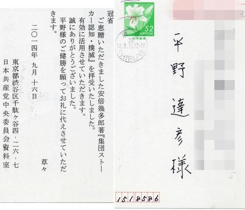 共産党「平野様のご健闘を願ってお礼に代えさせていただきます」兵庫県淡路島で男女5人刺される 5人全員死亡、無職平野達彦容疑者(40)を逮捕→犯人は「ジャップ」「クソウヨク」「天皇ファミリーの写真を踏んでやっ