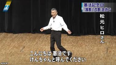 NHK,独り芝居「憲法くん」が人気