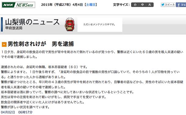 NHK 「坂本昴」 ニュースは消えてるけど、坂本昂 山梨 でグーグルにキャッシュまだひっかかるよ