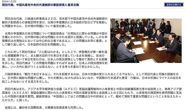 2004年12月22日、岡田代表、中国共産党中央対外連絡部の劉副部長と意見交換