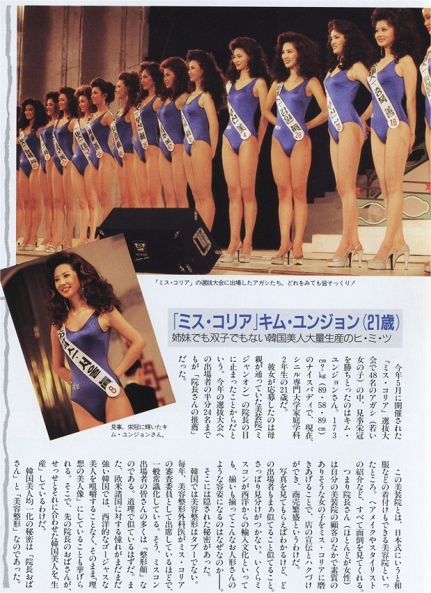 少し前に韓国のミスコンでは、ミスコン向けの整形を受けた女性が勢ぞろいするため、殆ど皆が同じ顔をしていた