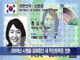 韓国の住民登録証(裏に指紋が押印)