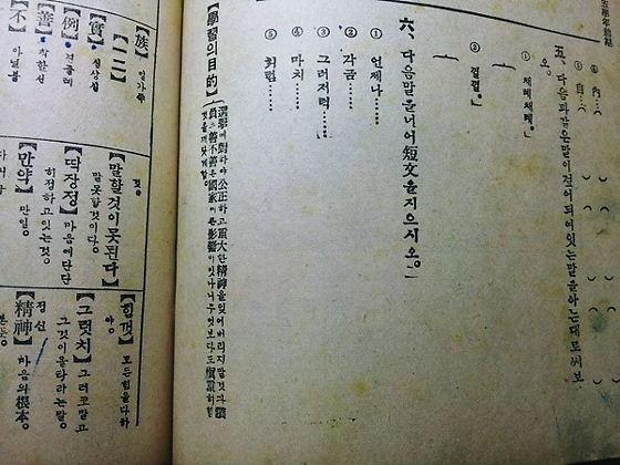 「日帝時代の小学校の教科書(参考書)