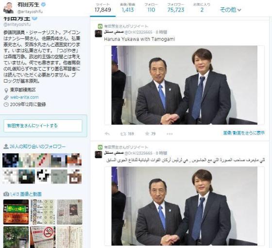 有田芳生は、朝日ジャーナリストの安江塁がツイートした、湯川遥菜さんと元航空幕僚長・田母神俊雄氏のツーショット写真をリツイートし、さらに湯川遥菜さんの状況を深刻なものとした。