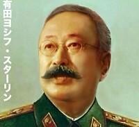 有田芳生は、安江塁と違って、いくら批判を浴びても全く削除も反省もしなかった!