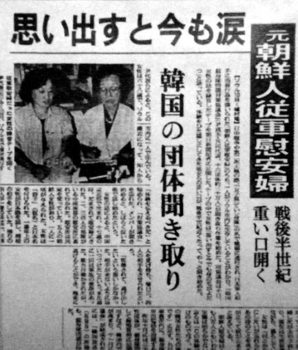 1991年8月11日【朝日新聞】植村隆記者