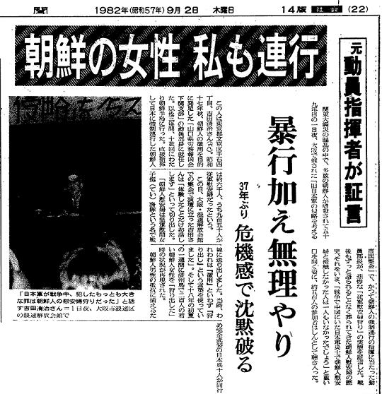 1982年9月2日付の朝日新聞大阪本社版