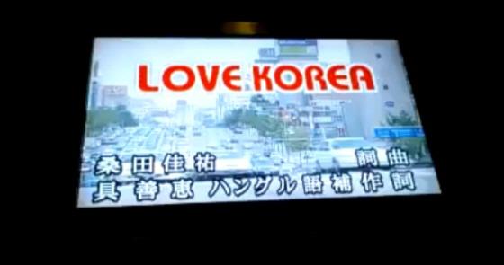 サザンオールスターズの桑田佳祐が在日韓国人である証拠 ⇒ 「 LOVE KOREA 」