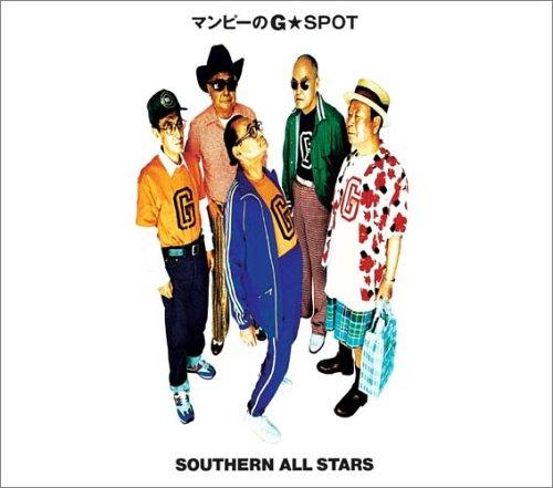 【これは酷い】在日桑田佳祐、東日本大震災チャリティーソングで「マンピーのG★SPOT」を熱唱していた事が判明…最低のクズだった